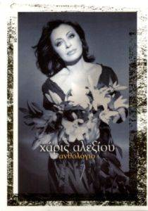 Haris Alexiou - Best Of G ...