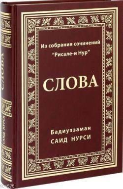 Rusça Sözler