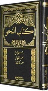 Kitabü En- Nahiv (Arapça)