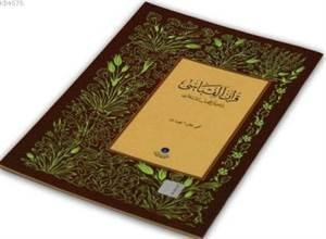 Kur'an Elifbası; (Şafiler İçin Namaz Duaları)