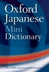 Oxford Japannese Midi Dictionary