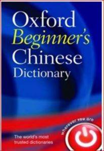 Beginner's Oxford Chinese Dictionary