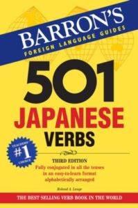 Barron's 501 Japan ...