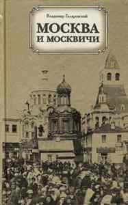 Moscow And Muscovi ...