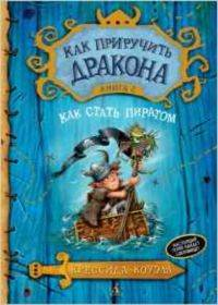 How To Train Your Dragon Book 2: How To Be A Pirate (Russian)