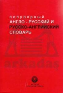 English - Russian Russian - English Dictionary