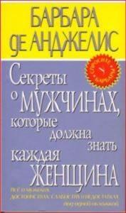 Secrets Erkekler Hakkında Bilmeniz Gereken Herşey (Rusça)