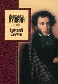 Eugene Onegin (Rus ...