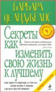 Secrets Hayat Hakkında Bilmeniz Gereken Herşey (Rusça)