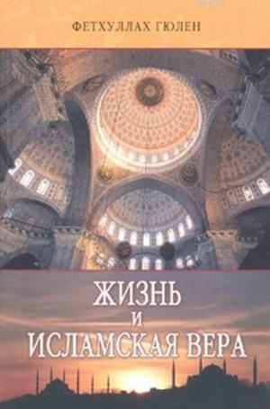 Jizn İ İslamskaya Vera