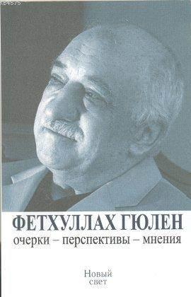 Fethullah Gülen Hakkında Makaleler, Fikirler (Rusça)
