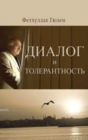 İnsanın Özündeki Sevgi (Rusça)