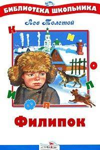 Fillipok (Rusça)