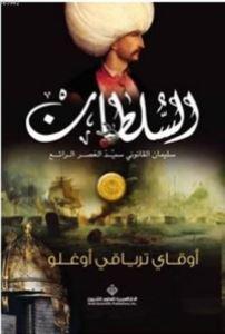 Sultan(Arapça)