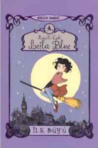 Küçük Cadı Leila Blue İlk Büyü