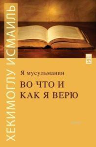 Neye Nasıl İnanırım (Rusça)