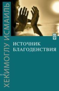 İyiliğin Kaynağı (Rusça)