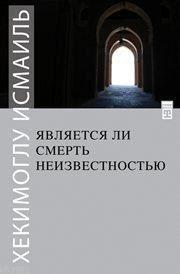 Ölüm Yokluk Mudur (Rusça)