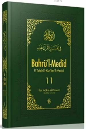 Bahrü'l-Medîd 11; Fi Tefsîri'l-Kur'âni'l-Mecîd