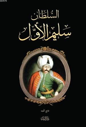 Yavuz Sultan Selim (Arapça)