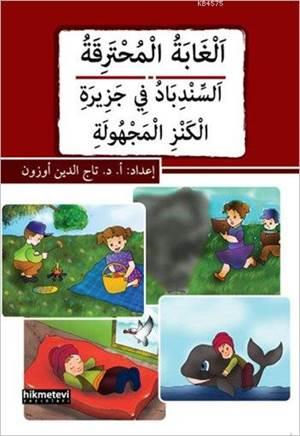 El-Ğâbetu'l-Muhterika / Es-Sinbâdu Fî Cezîrati'l-Kenzi'l-Mechûle