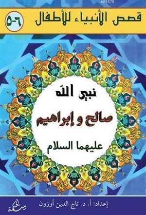 Salih Ve İbrahim Aleyhisselam