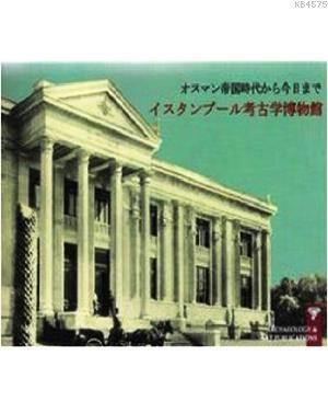 Müze-İ Hümayun'dan Günümüze İstanbul Arkeoloji Müzeleri (Japonca)