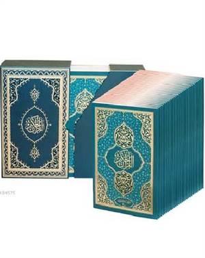 Kur'an-I Kerim 30 Cüzlü (Orta Boy-Bilgisayar Hatlı)