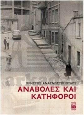 Anavoles Ke Katifori - Yunanca