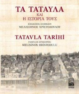 Tatavla Tarihi – Ta Tatavla Ke İ İstoria Tus- Yunanca