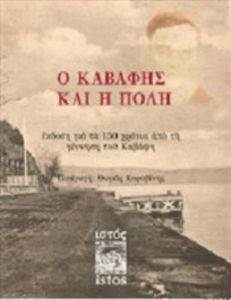 Kavafis Ve Şehir-Yunanca- Ο Καβαφης Και Η Πολη [OKavafisKe İ Poli]