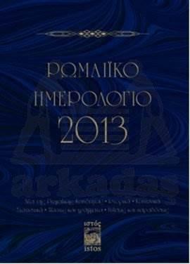 Romeiko İmerologio 2013 [Rum Sâlnamesi 2013] - Yunanca