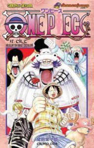 One Piece 17-Hiluluk'un Kiraz Çiçekleri