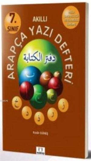 7. Sınıf Arapça Yazı Defteri