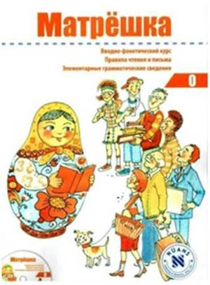 Matryoshka 0 + CD Rusça Ders Kitabı