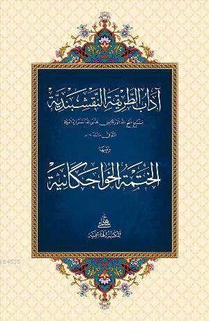 Adabı Fethullah (Arapça-Ciltli)