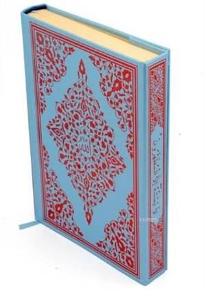 Kur'an-ı Kerim Bilgisayar Hattı - Rahle Boy