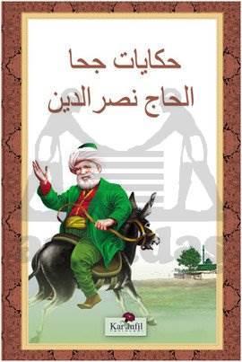 Nasreddin Hoca Kikayeleri - (Arapça)