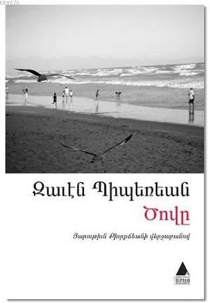 Deniz (Ermenice); Dzovi