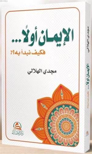 El-İmanu Evvalen Ve Keyfe Nebdeu Bihi (Arapça);