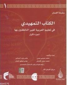 Silsiletü'l-Lisan / Temhidi - 1; Arapça Dil Öğretiminde Modern Bir Yöntem
