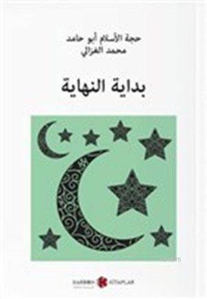 Bidayetü'l-Hidaye (Arapça)