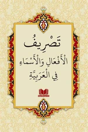 Arapçada Fiil Ve İsim Çekimleri