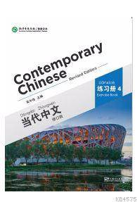 Contemporary Chinese 4 Exercise Book (Revised)