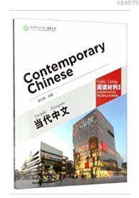 Contemporary Chinese 3 Reading Materials (Revised)