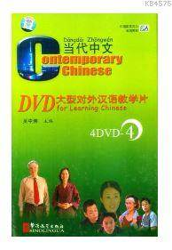 Contemporary Chinese 4 DVD (Revised)