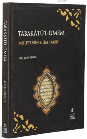 Tabakatü'l-Ümem; Mevâkıf Şerhi