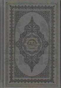 Kur'an-ı Kerim Meali (Desenli - Gri Kapak)