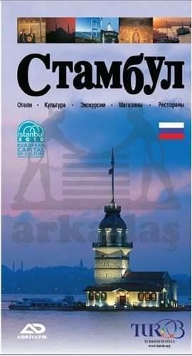 Avrupanın Kültür Başkenti (Rusça)