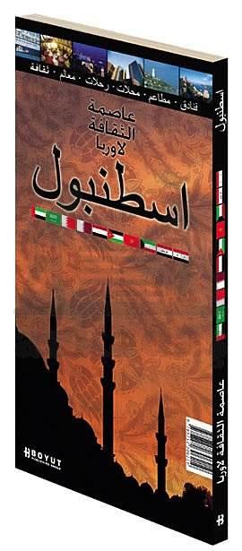 Avrupa Kültür Başkenti İstanbul (Arapça)